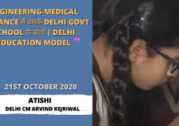 Engineering-Medical Entrance में चमके Delhi Govt School के बच्चे | Delhi Education Model