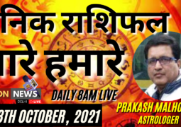 TAARE HAMARE : KNOW YOUR HOROSCOPE DAILY : PREDICTIONS BY WELL KNOWN ASTROLOGER PARKASH MALHOTRA