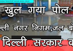 खुल गया पोल – देखिये नगर निगम, दिल्ली जल बोर्ड और दिल्ली सरकार कागैरज़िम्मेदाराना रवैया