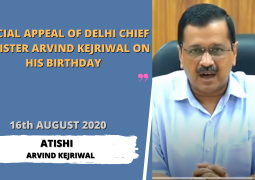 SPECIAL APPEAL OF DELHI CHEF MINISTER ARVIND KEJRIWAL ON HIS BIRTHDAY: AAM AADMI PARTY