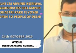 DELHI CM ARVIND KEJRIWAL INAUGURATES SEELAMPUR-SHASTRI PARK FLYOVER | OPEN TO PEOPLE OF DELHI