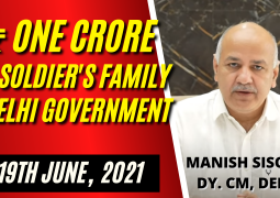 DELHI GOVT EXTENDS HELP OF ₹ ONE CRORE TO FAMILY OF SIX SOLDIERS